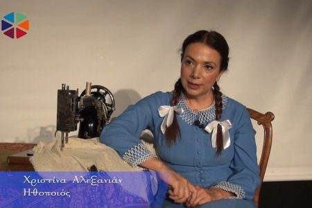 Τα τετράδια της Ανζέλ Κουρτιάν – Ο κόσμος του ξεριζωμού και της προσφυγιάς επί σκηνής