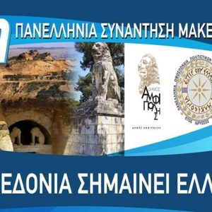 3η Πανελλήνια Συνάντηση Μακεδόνων στην Αμφίπολη
