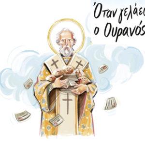 Ο άγιος Νικόλαος ο Ψωμάς