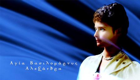 Αγία Βασιλομάρτυς Αλεξάνδρα. Στην οδό του αίματος και της αγάπης.