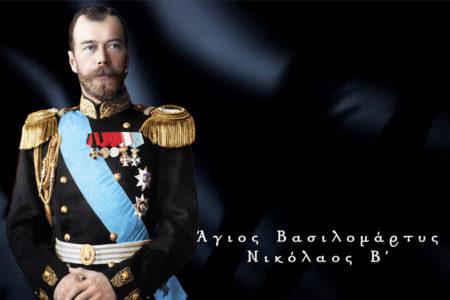 Οι Άγιοι Βασιλoμάρτυρες Ρομάνοφ. Στην οδό του αίματος και της αγάπης
