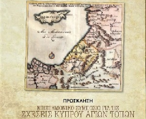 Διεθνές επιστημονικό συμπόσιο: Σχέσεις Κύπρου – Αγίων Τόπων