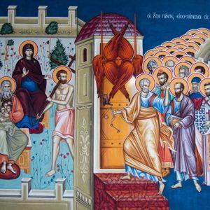 Η παιδεία του Κυρίου και οι Άγιοι Πάντες