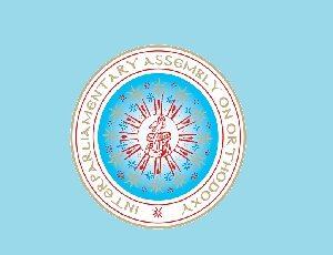 Σήμερα η 25η επετειακή Γενική Συνέλευση της Διακοινοβουλευτικής Συνέλευσης Ορθοδοξίας