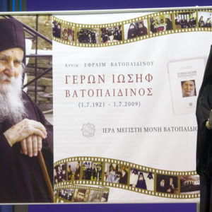 Παρουσίαση του τόμου: «Γέρων Ιωσήφ Βατοπαιδινός (1.7.1921 – 1.7.2009)»