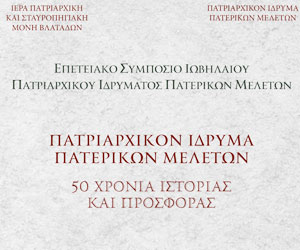 Επετειακό Συμπόσιο του Πατριαρχικού Ιδρύματος Πατερικών Μελετών-Πρόγραμμα
