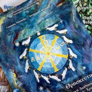 Τα πάθη του Χριστού ως Παιδαγωγικό Μάθημα Ερευνητικής Εργασίας (project)