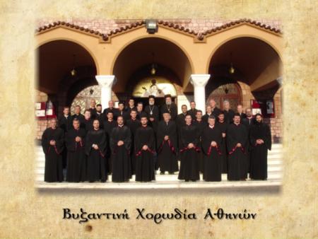 «Δοξολογία Χουρμουζίου Χαρτοφύλακος» – Βυζαντινή Χορωδία Αθηνών