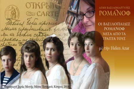 Οι Βασιλόπαιδες Ρομάνοφ μέσα από τα γραπτά τους, με την Helen Azar