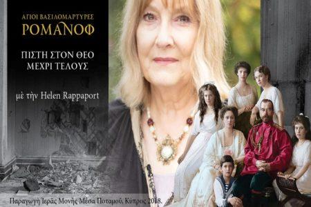 Οικογένεια Ρομάνοφ: Πίστη στον Θεό μέχρι τέλους, με την Helen Rappaport