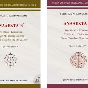 Κυκλοφορεί ο ΣΤ΄ και ο Ζ΄ τόμος (ΑΝΑΛΕΚΤΑ Β΄ και Γ΄) της σειράς ΘΕΩΡΙΑ ΚΑΙ ΠΡΑΞΗ ΤΗΣ ΕΚΚΛΗΣΙΑΣΤΙΚΗΣ ΜΟΥΣΙΚΗΣ του Γεωργίου Ν. Κωνσταντίνου