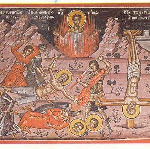 ΛΟΓΟΣ ΜΗ΄: Επαινετικός στον θαυμαστό ανώνυμο ιερομάρτυρα