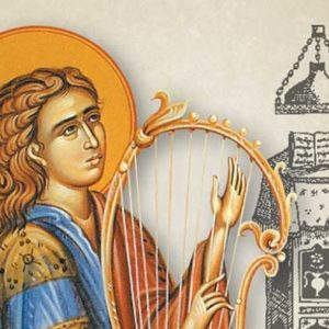 Η θεία καταγωγή της μουσικής. Από τους αρχαίους Έλληνες στον Μέγα Βασίλειο