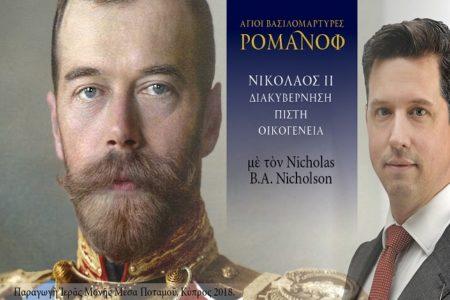 Βασιλομάρτυς Νικόλαος: Διακυβέρνηση-Πίστη-Οικογένεια, με τον Nicholas B.A. Nicholson.