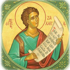 Το ιδεώδες δαυιδικό πρόσωπο στο βιβλίο του Ζαχαρία
