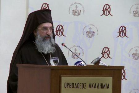 Οι διαχρονικές αξίες της Ορθοδόξου Ακαδημίας Κρήτης και οι σύγχρονες προκλήσεις