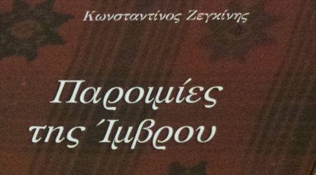 Ο Παναγιώτατος στην Παρουσίαση του Βιβλίου «Παροιμίες της Ίμβρου».