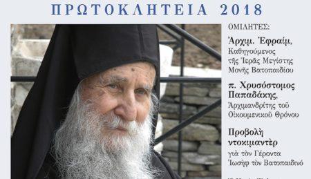 Πρωτοκλήτεια 2018: Παρουσίαση του βιβλίου «Γέρων Ιωσήφ Βατοπαιδινός (1.7.1921 – 1.7.2009)»