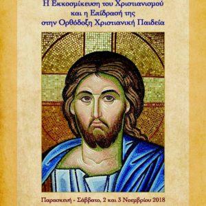 Η Εκκοσμίκευση του Χριστιανισμού και η Επίδρασή της στην Ορθόδοξη Χριστιανική Παιδεία
