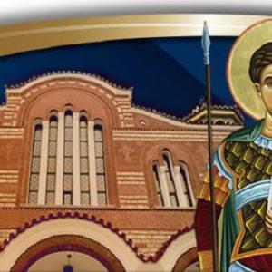 Ο Άγιος Δημήτριος ως πρότυπο Κατηχητή και Ιεραποστόλου
