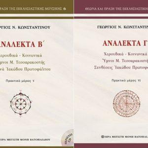 Κυκλοφόρησαν ο ΣΤ΄ και ο Ζ΄ τόμος (ΑΝΑΛΕΚΤΑ Β΄ και Γ΄) της σειράς ΘΕΩΡΙΑ ΚΑΙ ΠΡΑΞΗ ΤΗΣ ΕΚΚΛΗΣΙΑΣΤΙΚΗΣ ΜΟΥΣΙΚΗΣ του Γεωργίου Ν. Κωνσταντίνου