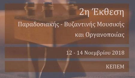 2η Έκθεση Παραδοσιακής-Βυζαντινής Μουσικής και Οργανοποιίας (12-14/11/2018)