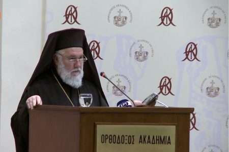 Η Ορθόδοξος Ακαδημία Κρήτης ως πνευματικός φάρος της Ορθοδοξίας