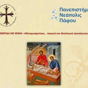 """""""Μεταμοσχεύσεις… Ιατρική και Θεολογική προσέγγιση"""""""