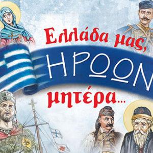 Ελλάδα μας, ηρώων μητέρα…