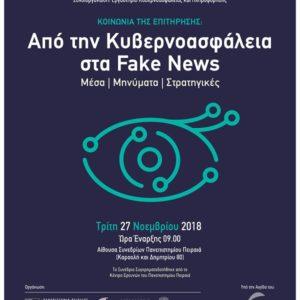 Κοινωνία της Επιτήρησης: Από τη Κυβερνοασφάλεια στα Fake News