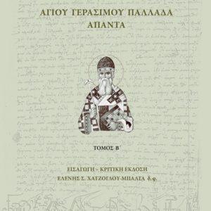 Αγίου Γερασίμου Παλλαδά Άπαντα, Τόμος Β΄