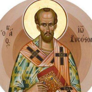 Άγιος Ιωάννης ο Χρυσόστομος: Ο χρυσορρόας ποταμός της Εκκλησίας