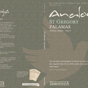 Άγιος Γρηγόριος ο Παλαμάς [3], o πέμπτος τόμος του περιοδικού Analogia