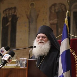Εκδήλωση Συλλόγου Πολυτέκνων Θεσσαλονίκης και τιμητική διάκριση στον Γέροντα Εφραίμ Βατοπαιδινό