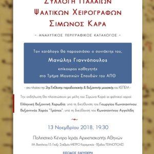 Παρουσίαση της Συλλογής Παλαιών Ψαλτικών Χειρογράφων του Σίμωνος Καρά