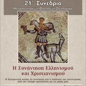 «Η συνάντηση Ελληνισμού και Χριστιανισμού»