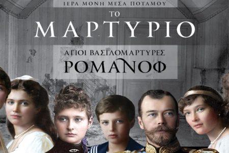 Το Μαρτύριο των Βασιλομαρτύρων Ρομάνοφ (Ι)