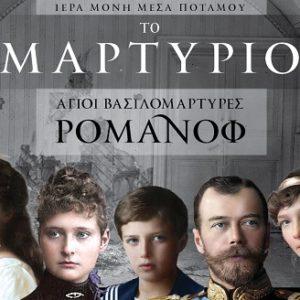 Το Μαρτύριο των Βασιλομαρτύρων Ρομάνοφ