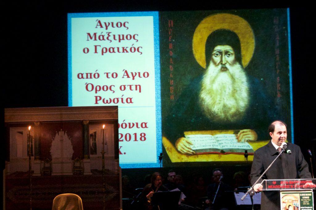 Λήξη Ημερίδας και Θεατρικό Έργο για τον Άγιο Μάξιμο τον Γραικό