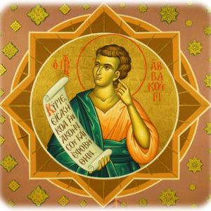 Η πίστη ως προϋπόθεση σωτηρίας στον προφήτη Αββακούμ και τον απόστολο Παύλο