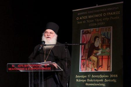 Η μετάβαση του Αγίου Μαξίμου του Γραικού από τη Μονή Βατοπαιδίου στη Ρωσία