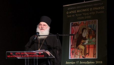 Διεθνής Ημερίδα για τον Άγιο Μάξιμο τον Γραικό στη Θεσσαλονίκη