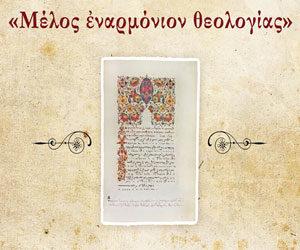 Αναβολή της εκδήλωση τιμής για τους Καθηγητές, πρωτοπρ. Κ. Καραϊσαρίδη και πρωτοπρ. Σπ. Αντωνίου