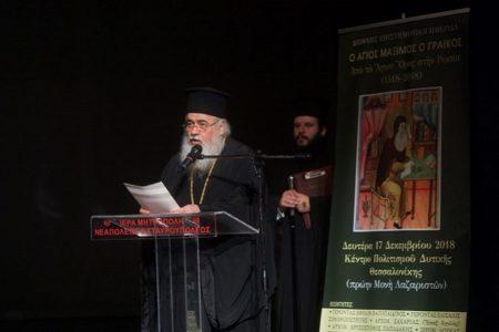 Χαιρετισμοί στη Διεθνή Επιστημονική Ημερίδα για τον Άγιο Μάξιμο τον Γραικό