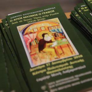 Πορίσματα Διεθνούς Επιστημονικής Ημερίδος: «Ο Άγιος Μάξιμος ο Γραικός (Από το Άγιον Όρος στη Ρωσσία (1518-2018)»