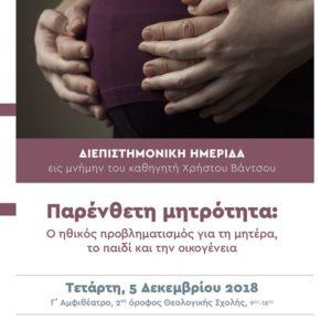 Ημερίδα: «Παρένθετη μητρότητα: ο ηθικός προβληματισμός για τη μητέρα, το παιδί και την οικογένεια»