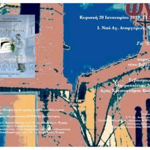 Παρουσίαση νέου βιβλίου του Σεβασμιωτάτου Μητροπολίτου Μύρων Δρος Χρυσοστόμου Καλαϊτζή