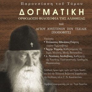 Παρουσίαση τόμου αγίου Ιουστίνου Πόποβιτς «Δογματική – Ορθόδοξη Φιλοσοφία της Αληθείας»