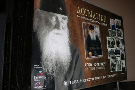 Παρουσίαση έργου Αγίου Ιουστίνου Πόποβιτς «Δογματική – Ορθόδοξη Φιλοσοφία της Αληθείας»