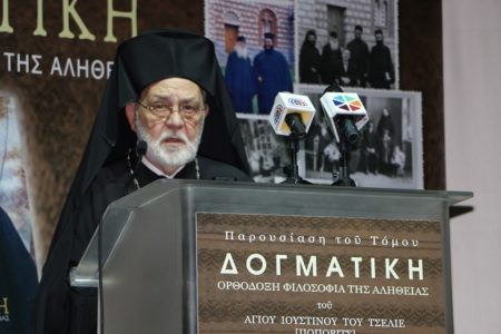 Ο Άγιος Ιουστίνος Πόποβιτς διετύπωσε μίαν ζώσαν και επίκαιρον Θεολογία